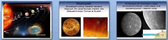 Слайды презентации: Планеты Солнечной системы