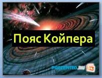 Пояс Эджворта-Койпера