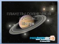 Сатурн. Планеты солнечной системы