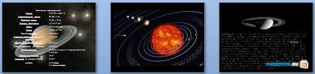 Слайды презентации: Сатурн. Планеты солнечной системы