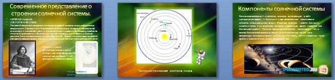 Слайды презентации: Строение солнечной системы. Представления