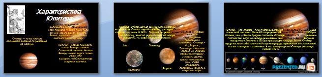Слайды презентации: Характеристика Юпитера