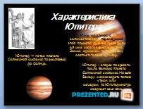 Характеристика Юпитера
