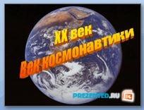 ХХ - Век космонавтики