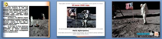 Слайды презентации: Человек на Луне