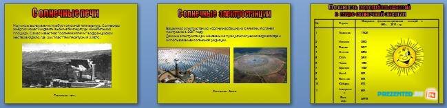Слайды презентации: Энергия солнца