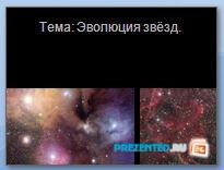 Этапы формирования звезд