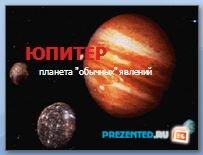 Юпитер - планета обычных явлений