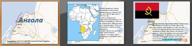 Слайды презентации: Ангола