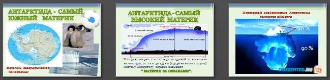 Слайды презентации: Антарктида «Материк за облаками»