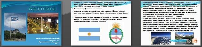 Слайды презентации: Аргентина