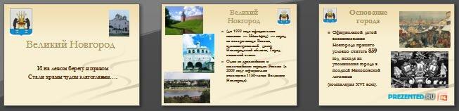Слайды презентации: Великий Новгород