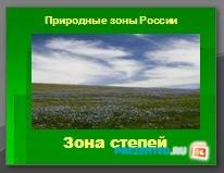 Зона степей. Природные зоны России