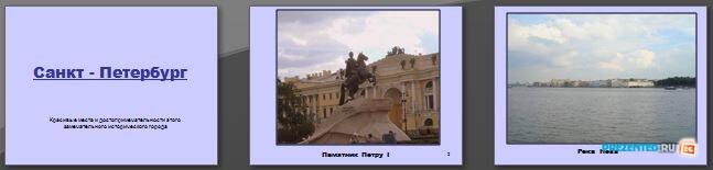 Слайды презентации: Санкт-Петербург. Достопримечательности