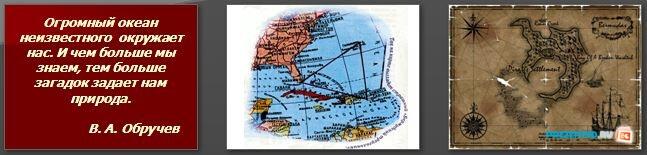 Слайды презентации: Тайна Бермудского треугольника