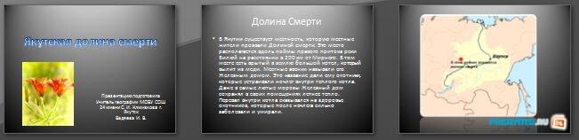 Слайды презентации: Якутская долина смерти