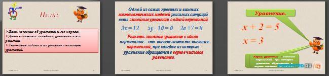 Слайды презентации: Линейное уравнение с одной переменной