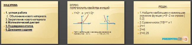 Слайды презентации: Показательные уравнения