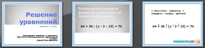 Слайды презентации: Решение уравнений