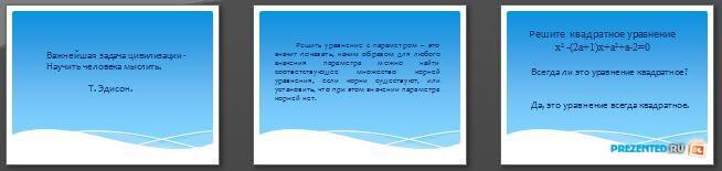 Слайды презентации: Решение уравнений с параметром