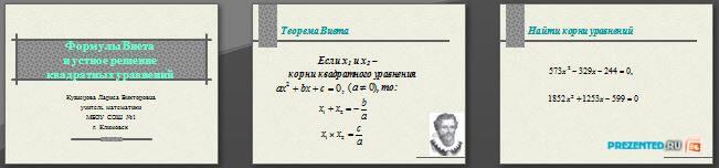 Слайды презентации: Устное решение квадратных уравнений