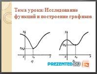 Презентация «Функции»