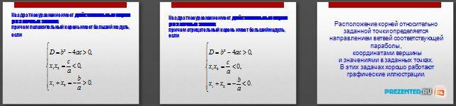 Слайды презентации: Квадратные уравнения