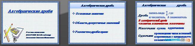 Слайды презентации: Алгебраические дроби