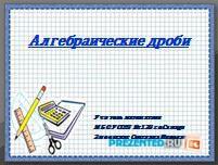 Алгебраические дроби