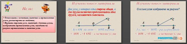Слайды презентации: Смежные и вертикальные углы