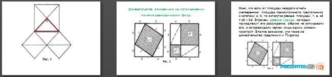 Слайды презентации: Cпособы доказательства теоремы Пифагора