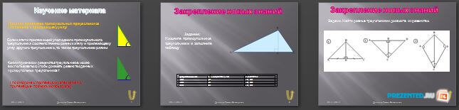 Слайды презентации: Прямоугольный треугольник