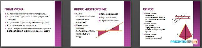 Слайды презентации: Прямые на плоскости и в пространстве