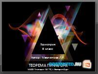 Презентация «Доказательство теоремы Пифагора»