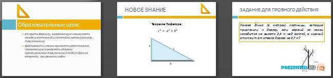 Слайды презентации: Доказательство теоремы Пифагора