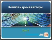 Презентация «Компланарные векторы»