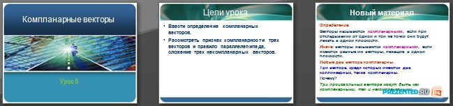 Слайды презентации: Компланарные векторы