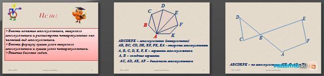 Слайды презентации: Многоугольники. Решение задач