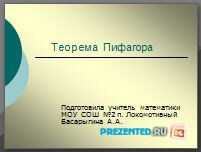 О Теореме Пифагора