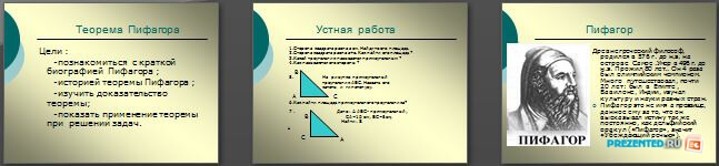 Слайды презентации: О Теореме Пифагора