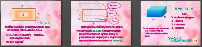 Слайды презентации: Объем прямоугольного параллелепипеда