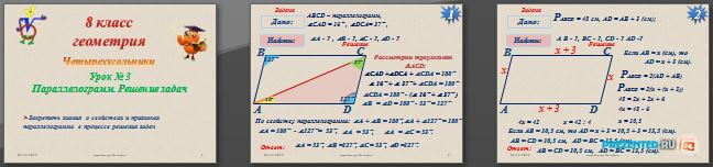 Слайды презентации: Параллелограмм. Решение задач
