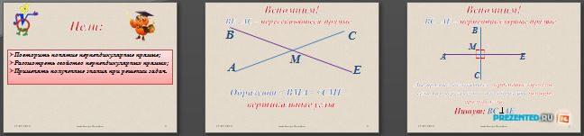 Слайды презентации: Перпендикулярные прямые