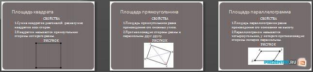 Слайды презентации: Площади многоугольников