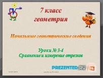 Презентация «Сравнение и измерение отрезков»