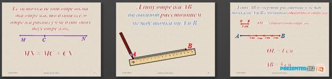 Слайды презентации: Сравнение и измерение отрезков