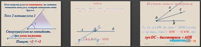 Слайды презентации: Сравнение и измерение углов