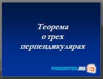Презентация «Теорема о трех перпендикулярах»