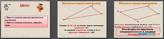 Слайды презентации: Треугольник и многоугольник. Плоскость, прямая и луч