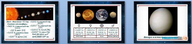 Слайды презентации: Венера